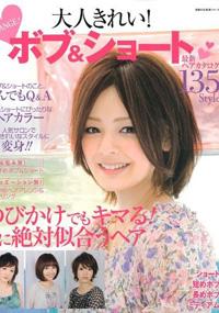 青山 銀座 原宿 表参道 美容室 2009年 6月の掲載雑誌情報