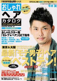 青山 銀座 原宿 表参道 美容室 2009年 7月の掲載雑誌情報