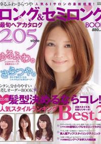 青山 銀座 原宿 表参道 美容室 2009年 9月の掲載雑誌情報