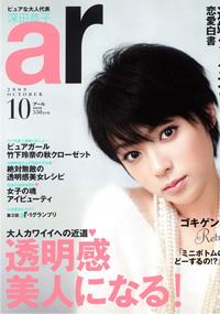 青山 銀座 原宿 表参道 美容室 2009年 10月の掲載雑誌情報