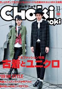 青山 銀座 原宿 表参道 美容室 2009年 11月の掲載雑誌情報