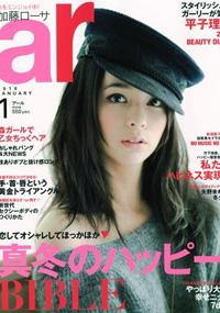 青山 銀座 原宿 表参道 美容室 2010年 1月の掲載雑誌情報