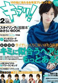 青山 銀座 原宿 表参道 美容室 2010年 2月の掲載雑誌情報