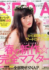 青山 銀座 原宿 表参道 美容室 2010年 3月の掲載雑誌情報