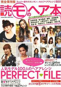 青山 銀座 原宿 表参道 美容室 2010年 5月の掲載雑誌情報