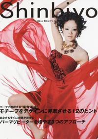 青山 銀座 原宿 表参道 美容室 2010年 7月の掲載雑誌情報