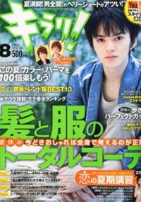 青山 銀座 原宿 表参道 美容室 2010年8月の掲載雑誌情報
