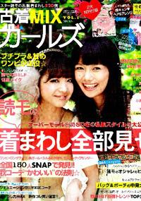 青山 銀座 原宿 表参道 美容室 2010年 9月の掲載雑誌情報