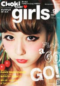 青山 銀座 原宿 表参道 美容室 2010年 10月の掲載雑誌情報