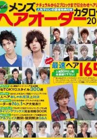 青山 銀座 原宿 表参道 美容室 2011年 1月の掲載雑誌情報