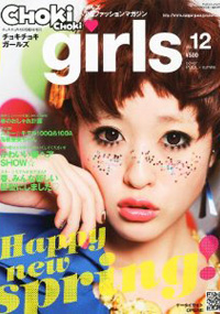青山 銀座 原宿 表参道 美容室 2011年 4月の掲載雑誌情報