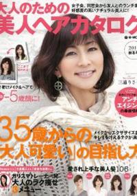青山 銀座 原宿 表参道 美容室 2011年 7月の掲載雑誌情報