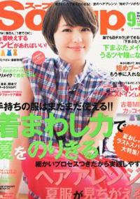 青山 銀座 原宿 表参道 美容室 2011年8月の掲載雑誌情報