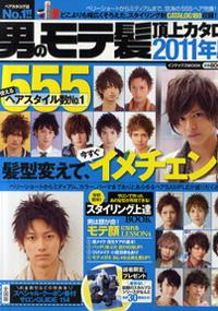 青山 銀座 原宿 表参道 美容室 2011年 9月の掲載雑誌情報