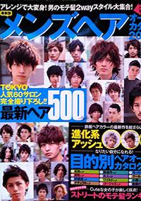 青山 銀座 原宿 表参道 美容室 2011年 12月の掲載雑誌情報