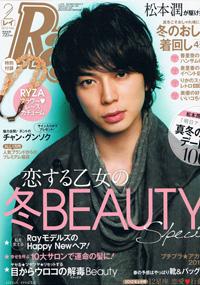 青山 銀座 原宿 表参道 美容室 2012年 1月の掲載雑誌情報