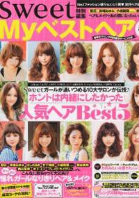 青山 銀座 原宿 表参道 美容室 2012年 2月の掲載雑誌情報