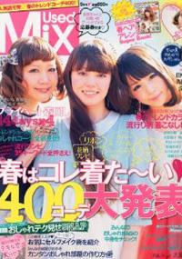 青山 銀座 原宿 表参道 美容室 2012年 4月の掲載雑誌情報