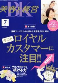 青山 銀座 原宿 表参道 美容室 2012年 6月の掲載雑誌情報