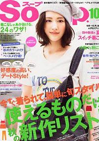 青山 銀座 原宿 表参道 美容室 2012年 9月の掲載雑誌情報