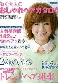 青山 銀座 原宿 表参道 美容室 2012年 10月の掲載雑誌情報