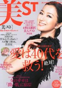 青山 銀座 原宿 表参道 美容室 2012年 12月の掲載雑誌情報