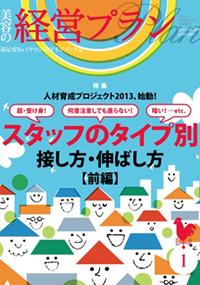 青山 銀座 原宿 表参道 美容室 2013年 1月の掲載雑誌情報
