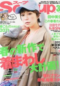 青山 銀座 原宿 表参道 美容室 2013年 2月の掲載雑誌情報