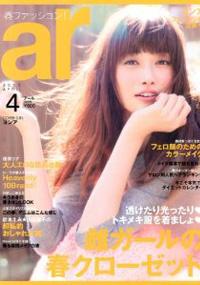 青山 銀座 原宿 表参道 美容室 2013年 3月の掲載雑誌情報