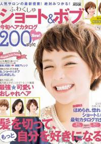 青山 銀座 原宿 表参道 美容室 2013年4月の掲載雑誌情報