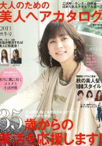 青山 銀座 原宿 表参道 美容室 2013年 8月の掲載雑誌情報