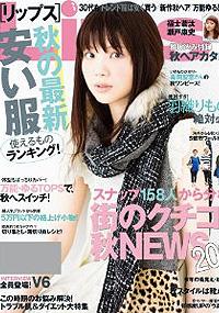 青山 銀座 原宿 表参道 美容室 2013年 9月の掲載雑誌情報