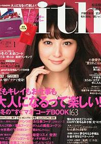 青山 銀座 原宿 表参道 美容室 2013年 12月の掲載雑誌情報