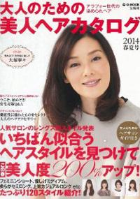 青山 銀座 原宿 表参道 美容室 2014年 1月の掲載雑誌情報