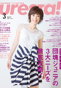 青山 銀座 原宿 表参道 美容室 2014年 2月の掲載雑誌情報