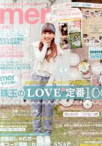 青山 銀座 原宿 表参道 美容室 2014年 5月の掲載雑誌情報
