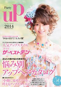 青山 銀座 原宿 表参道 美容室 2014年 6月の掲載雑誌情報