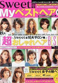 青山 銀座 原宿 表参道 美容室 2014年8月の掲載雑誌情報