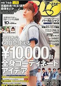 青山 銀座 原宿 表参道 美容室 2014年 9月の掲載雑誌情報