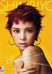 青山 銀座 原宿 表参道 美容室 2014年 10月の掲載雑誌情報