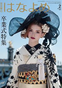 青山 銀座 原宿 表参道 美容室 2015年 2月の掲載雑誌情報