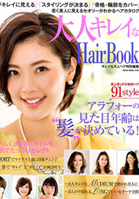 青山 銀座 原宿 表参道 美容室 2015年 4月の掲載雑誌情報