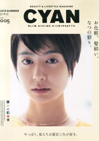 青山 銀座 原宿 表参道 美容室 2015年 5月の掲載雑誌情報