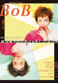 青山 銀座 原宿 表参道 美容室 2015年 7月の掲載雑誌情報
