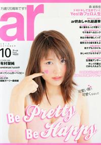 青山 銀座 原宿 表参道 美容室 2015年9月の掲載雑誌情報
