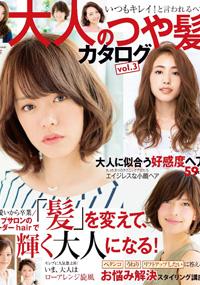 青山 銀座 原宿 表参道 美容室 2015年 10月の掲載雑誌情報