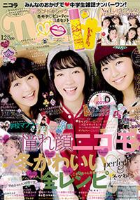 青山 銀座 原宿 表参道 美容室 2015年 11月の掲載雑誌情報