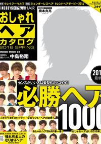 青山 銀座 表参道 横浜 美容室 2016年 1月の掲載雑誌情報