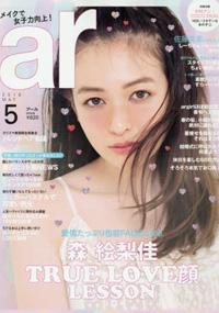 青山 銀座 表参道 横浜 美容室 2016年4月の掲載雑誌情報