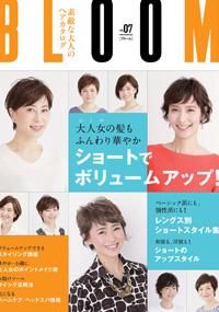 青山 銀座 表参道 横浜 美容室 2016年 5月の掲載雑誌情報